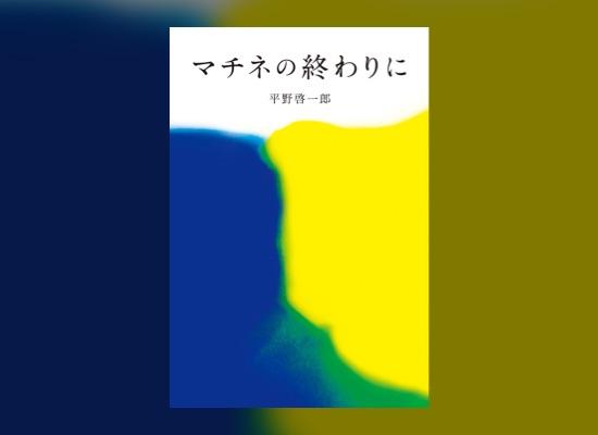 『マチネの終わりに』平野 啓一郎