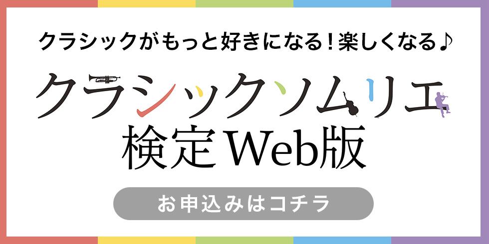 クラシックソムリエ検定Web版