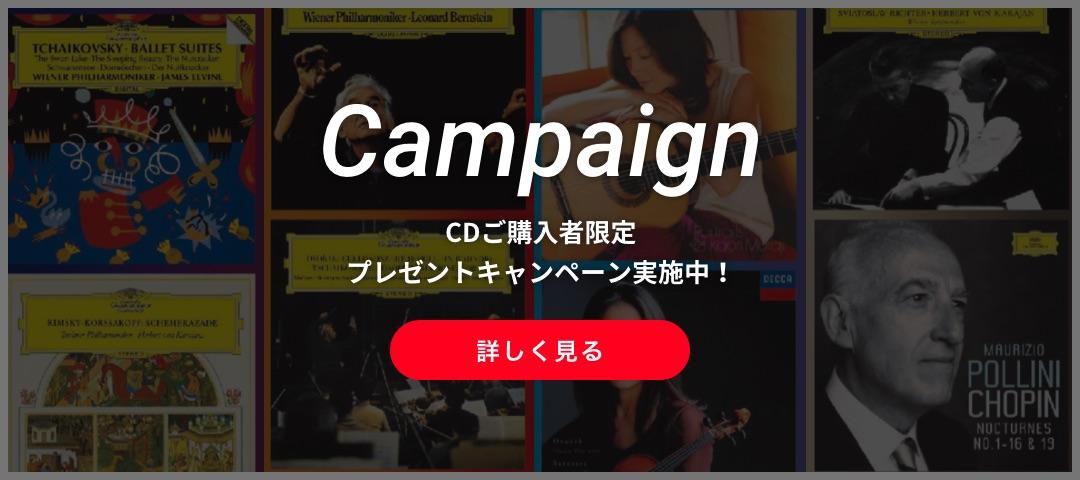 Campaign CDご購入者限定プレゼントキャンペーン実施中!