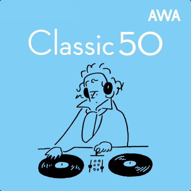 AWA - Classic 50 by U♡MUSIC